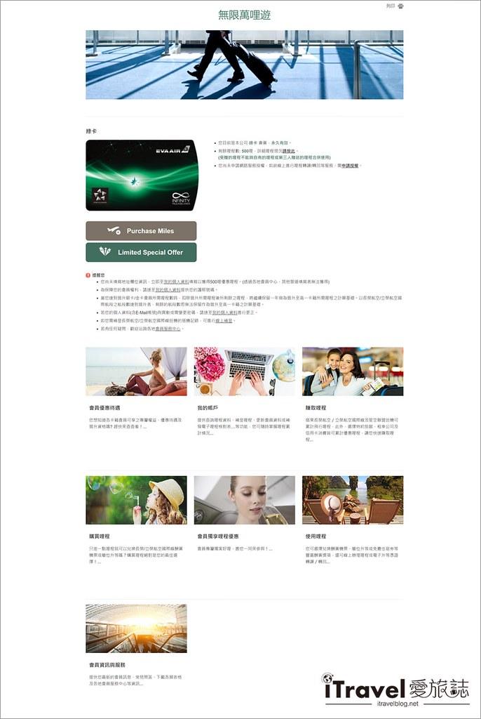 長榮航空訂票教學 (5)
