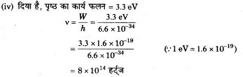 UP Board Class 12 Physics Model Papers Paper 1.2