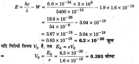 UP Board Solutions for Class 12 Physics Chapter 11 Dual Nature of Radiation and Matter L10