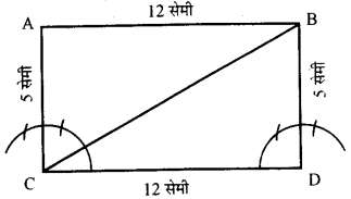 UP Board Solutions for Class 7 Maths Chapter 10 चतुर्भुज 10