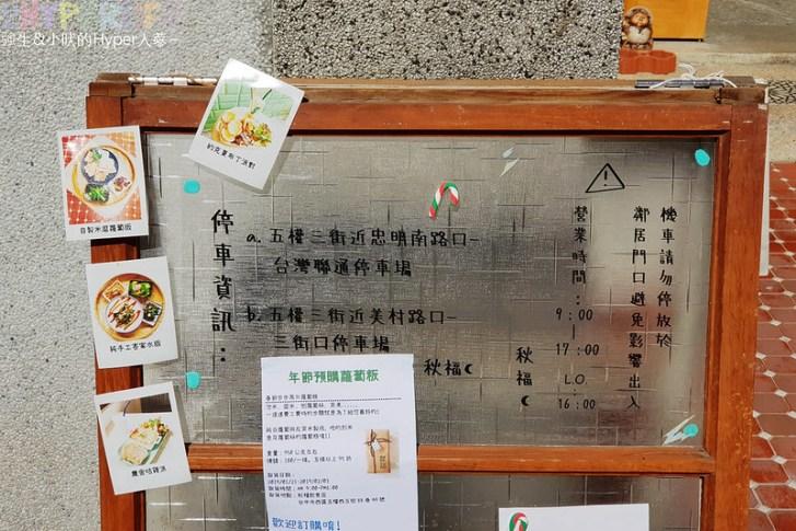 46618707302 e4bcce1356 c - 秋福飲食店│來自阿嬤手作讓人想念的味道~台式蘿蔔糕和碗糕也能變身文青早午餐!