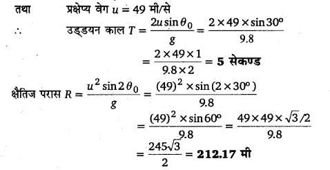 UP Board Solutions for Class 11 Physics Chapter 4 Motion in a plane ( समतल में गति) l2
