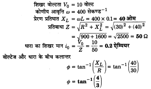 UP Board Solutions for Class 12 Physics Chapter 7 Alternating Current SAQ 5