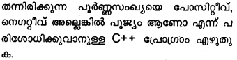 Plus One Computer Application Model Question Papers Paper 3 28