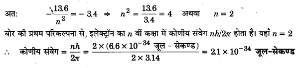 UP Board Solutions for Class 12 Physics Chapter 12 Atoms a8a