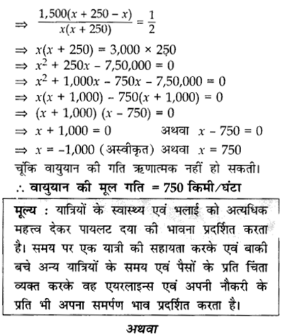CBSE Sample Papers for Class 10 Maths in Hindi Medium Paper 4 S27.1