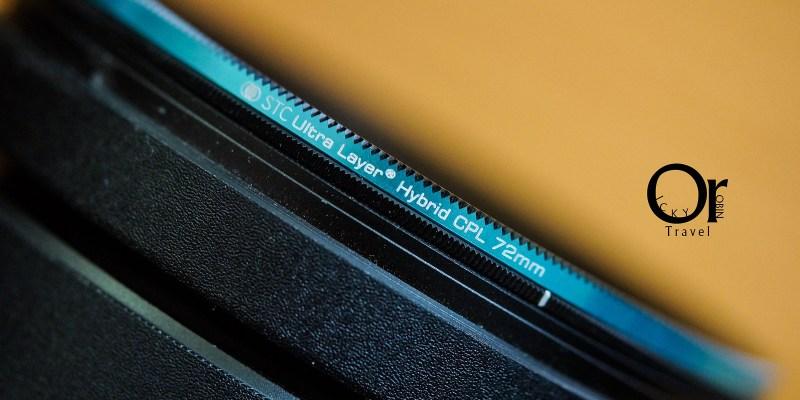 相機偏光鏡|STC 極致透光偏光鏡,高度透光僅讓光線降低 0.5 EV,無論何時都能在鏡頭前掛上偏光鏡