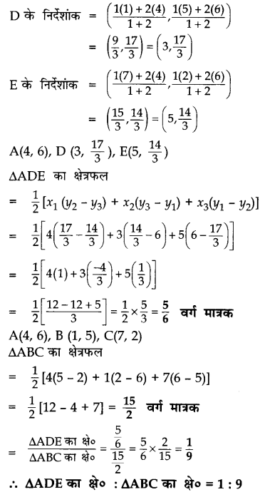 CBSE Sample Papers for Class 10 Maths in Hindi Medium Paper 3 S27.1