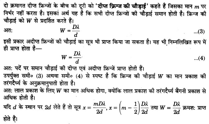 UP Board Solutions for Class 12 Physics Chapter 10 Wave Optics LAQ 4.3
