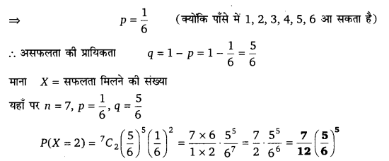 UP Board Solutions for Class 12 Maths Chapter 13 Probability F11