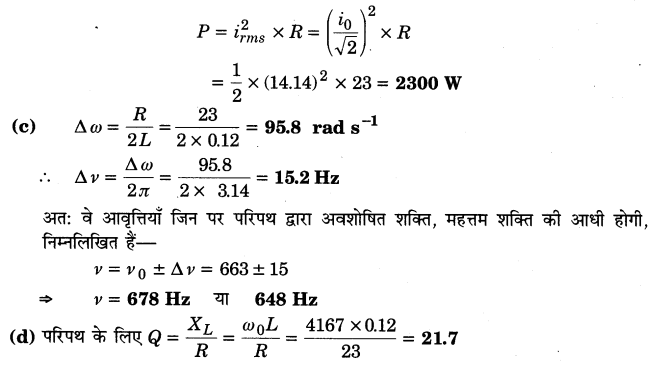 UP Board Solutions for Class 12 Physics Chapter 7 Alternating Current Q20.1