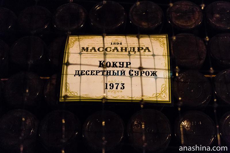 """Коллекция вина """"Кокур десертный Сурож"""" 1973 года, Массандра, Крым"""