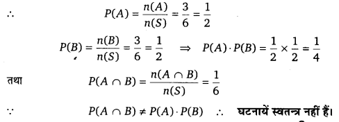 UP Board Solutions for Class 12 Maths Chapter 13 Probability b7
