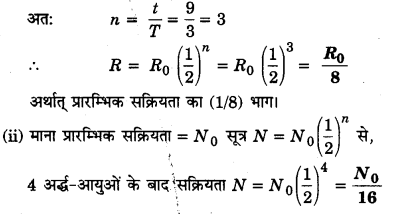 UP Board Solutions for Class 12 Physics Chapter 13 Nuclei a22