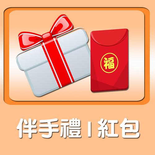 紅包,過年,伴手禮,春節,學費,學雜費,除舊佈新,傢俱,當鋪,永豐當鋪,屏東當鋪,借款,周轉,週轉,利息,低利息,