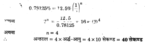 UP Board Solutions for Class 12 Physics Chapter 13 Nuclei d4a