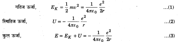 UP Board Solutions for Class 12 Physics Chapter 12 Atoms 5
