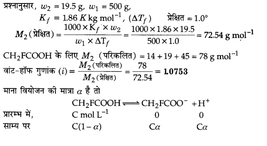 UP Board Solutions for Class 12 Chemistry Chapter 2 Solutions 2Q.33.1