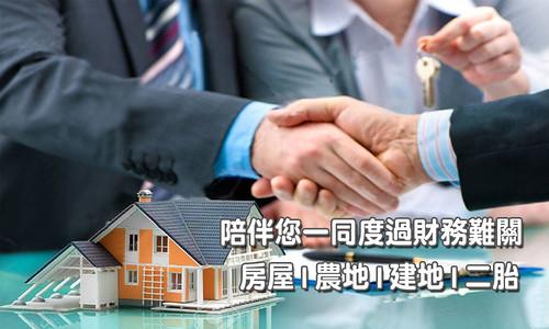 屏東房子借款,屏東房屋二胎借款,屏東土地二胎,屏東房子借款