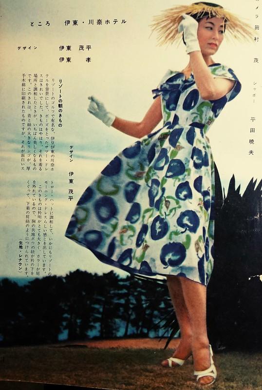 「リゾートの朝のきもの」伊東茂平・伊東孝のデザイン。「私のきもの」1958年夏号(第48輯)、1頁。