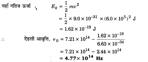 UP Board Solutions for Class 12 Physics Chapter 11 Dual Nature of Radiation and Matter 10a