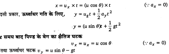UP Board Solutions for Class 11 Physics Chapter 4 Motion in a plane ( समतल में गति) p1