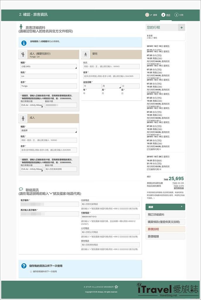 長榮航空訂票教學 (15)