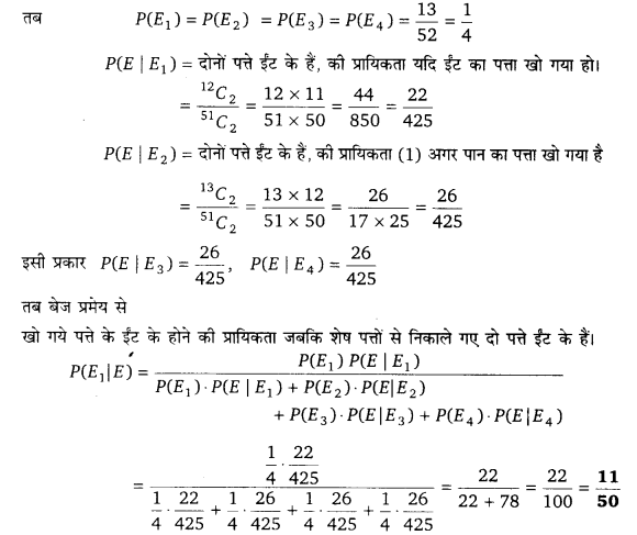 UP Board Solutions for Class 12 Maths Chapter 13 Probability c13
