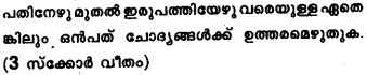 Plus One Computer Application Model Question Papers Paper 1 20