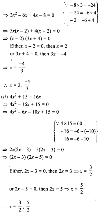 ML Aggarwal Class 9 Solutions for ICSE Maths Chapter 7