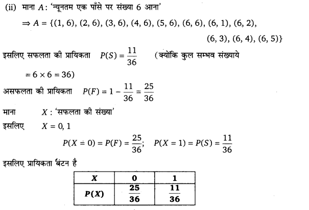UP Board Solutions for Class 12 Maths Chapter 13 Probability D5A