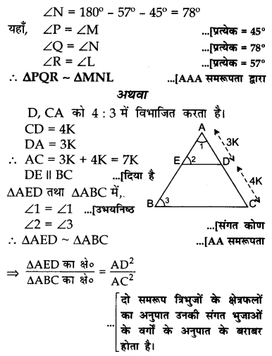 CBSE Sample Papers for Class 10 Maths in Hindi Medium Paper 1 S15.1