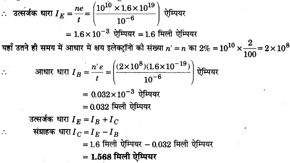 UP Board Solutions for Class 12 Physics Chapter 14 Semiconductor Electronics Materials, Devices and Simple Circuits l7