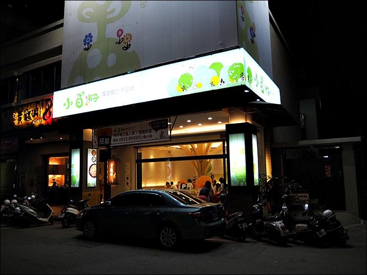 小日籽韓食館