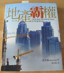 地產霸權 - Land and the Ruling Class in Hong Kong