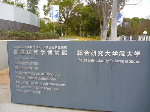 国立民族学博物館(大阪) National Museum of Ethnology(Osaka)