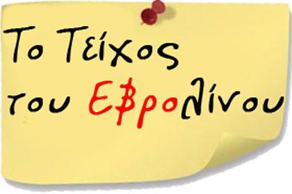 spitha-rodos-dodekanisa.blogspot.com