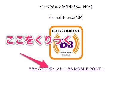 BBモバイルポイント -- BB MOBILE POINT --
