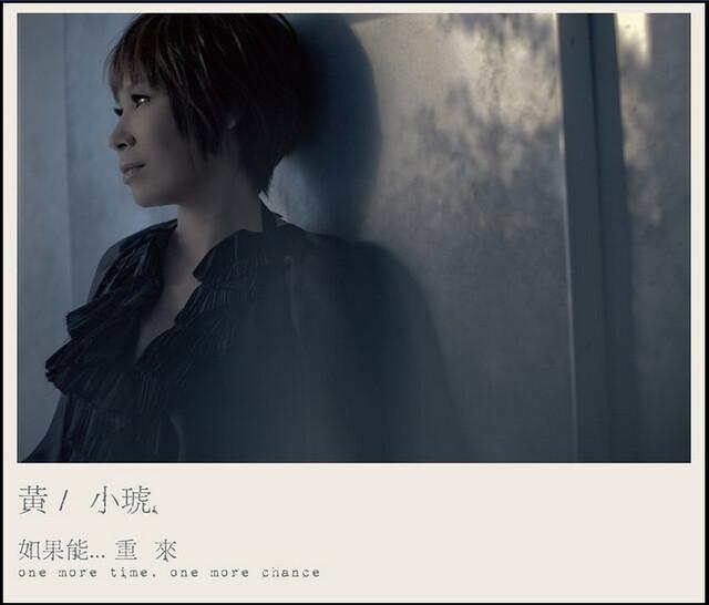 黃小琥新專輯「如果...重來 One more time, one more chance」