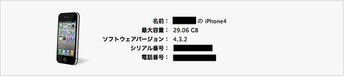 スクリーンショット(2011-04-15 12.58.20)