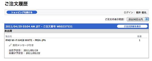 iPad 2 WiFiモデル64GB ホワイトを注文