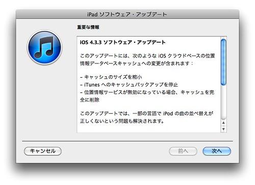 スクリーンショット(2011-05-05 12.16.24)