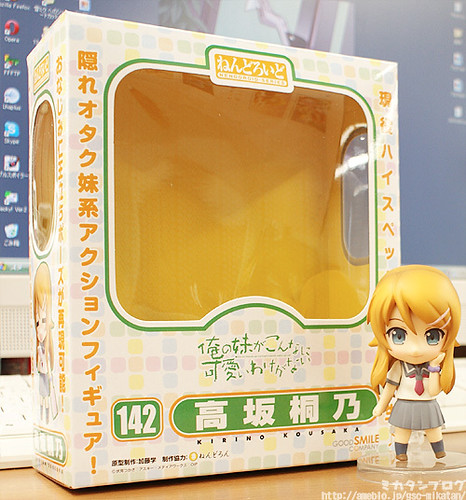 Nendoroid Kousaka Kirino and her box