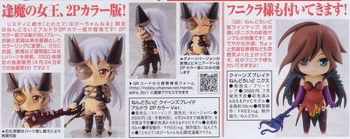 Nendoroid Aldora: 2P version and Nendoroid Nyx from Queen's Blade