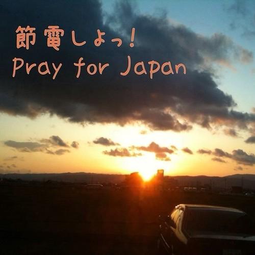 みなさん、節電しよっ! #prayforjapan