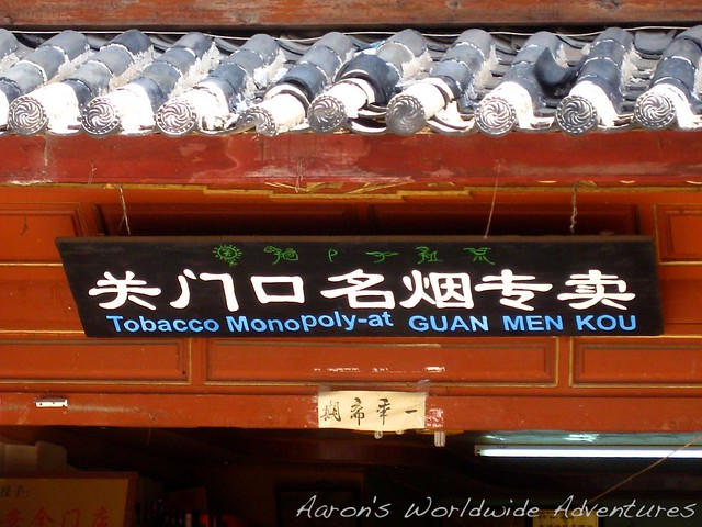 """Tobacco Monopoly-at Guan Men Kou"""