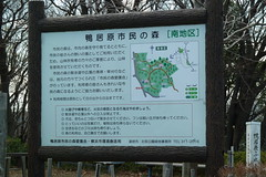 鴨居原市民の森(南地区案内看板、Kamoihara Community Woods)