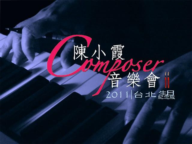 陳小霞演唱會宣傳海報