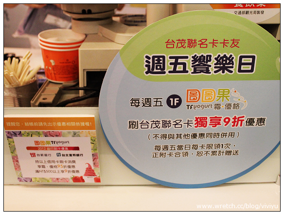 [約訪]圖圖果.霜優格.tfyogurt~台茂新店開幕 @VIVIYU小世界