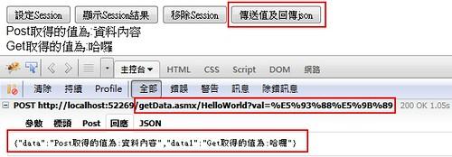 利用Get及Post取得json格式內容